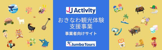 おきなわ観光体験支援事業(ジャンボツアーズ)
