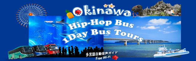 hip-hop-bus(ジャンボツアーズ)